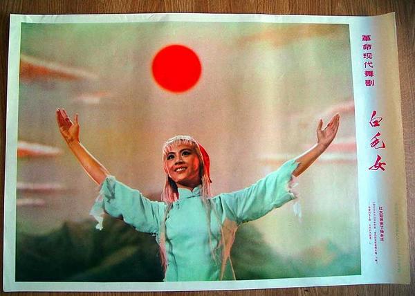 Un manifesto per «La ragazza dai capelli bianchi» (1972)